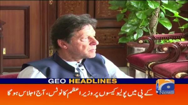 Geo Headlines 09 AM | 21st August 2019