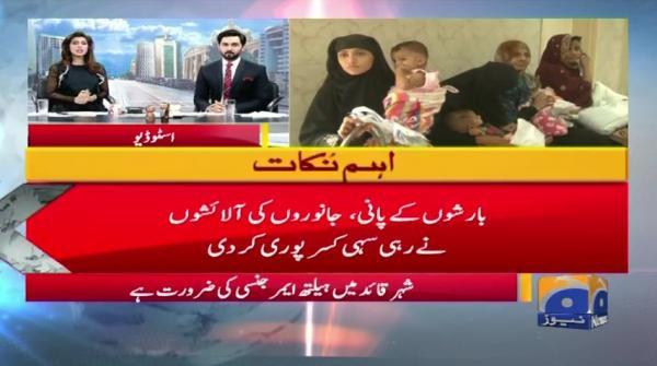 Geo Pakistan 21-August-2019