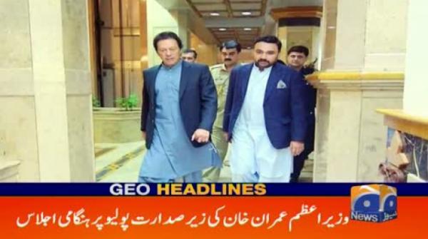 Geo Headlines 01 PM | 21st August 2019