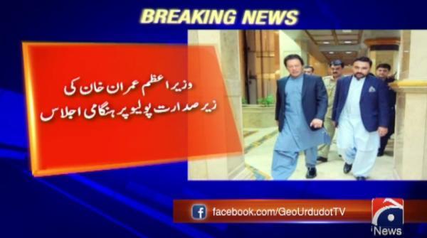 PM Imran chairs emergency meeting on polio