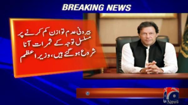 PM Imran says govt's focus on reducing external imbalances bearing fruit