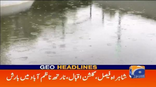 Geo Headlines 09 AM | 22nd August 2019