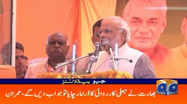 Geo Headlines 08 PM | 22nd August 2019