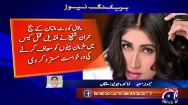Qandeel Baloch's parents appeal to pardon sons rejected by court