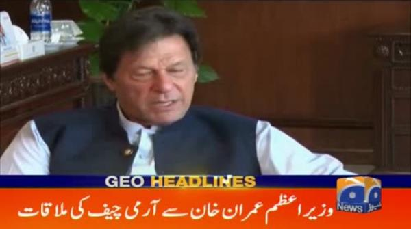 Geo Headlines 05 PM | 22nd August 2019