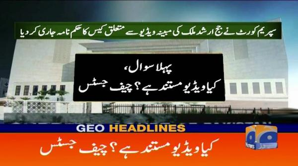 Geo Headlines 01 PM | 23rd August 2019