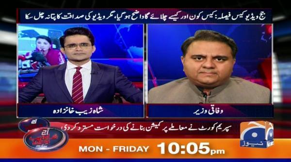 Aaj Shahzeb Khanzada Kay Sath  |  23rd August 2019