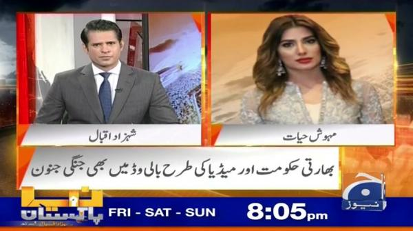 Naya Pakistan | 24th August 2019