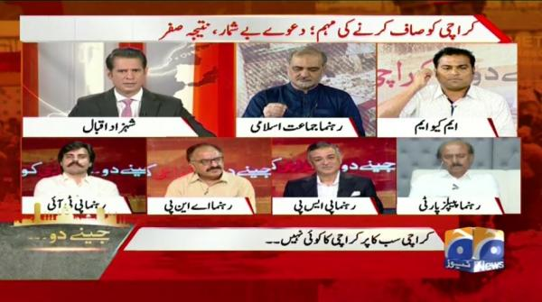 Naya Pakistan | Jeenay Do Karachi Ko | 25th August 2019