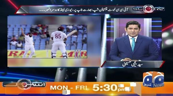 Score | Iqbal Qasim | 27th August 2019