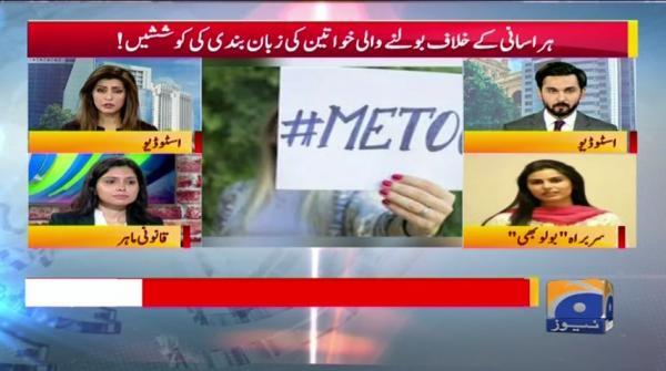 Geo Pakistan 28-August-2019