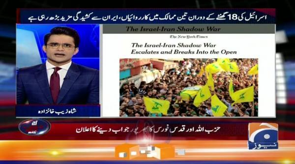 Aaj Shahzeb Khanzada Kay Sath | 29th-August-2019