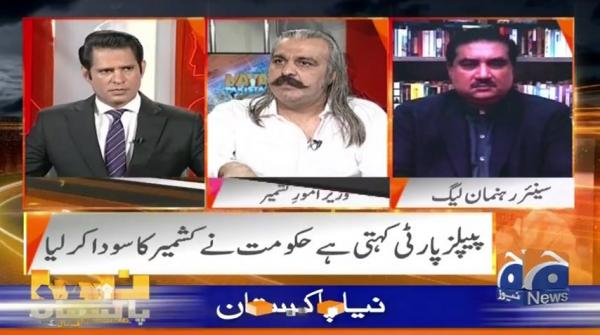 Naya Pakistan | 31st August 2019