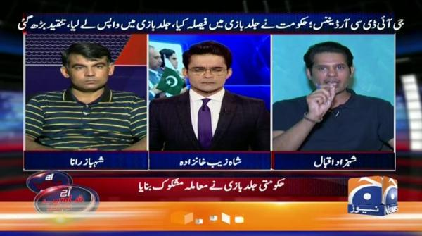 Aaj Shahzeb Khanzada Kay Sath | 5th September 2019