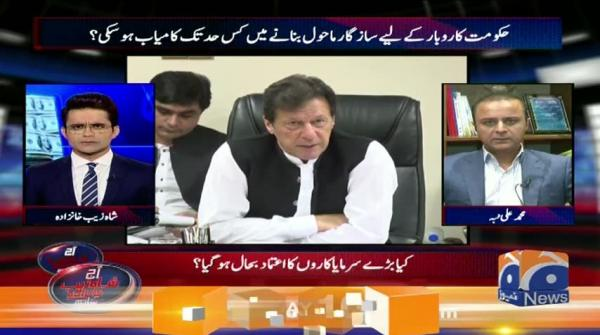 Aaj Shahzeb Khanzada Kay Sath | 9th September 2019