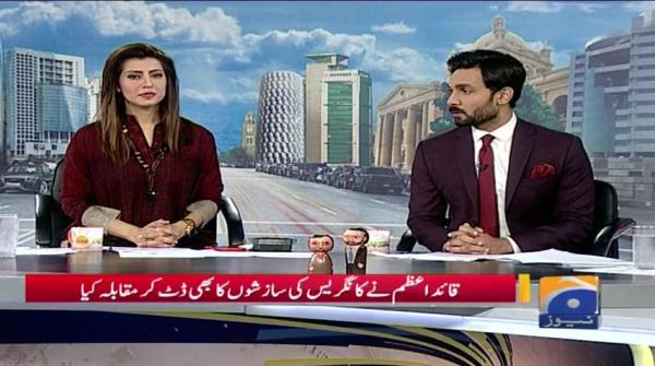 Geo Pakistan 11-September-2019