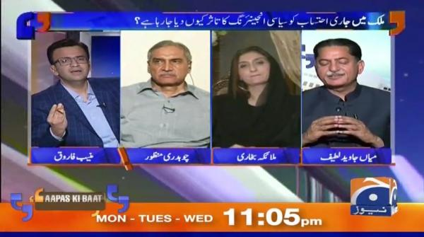 Aapas Ki Baat | 11th September 2019