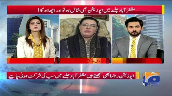 Geo Pakistan - 12 September 2019