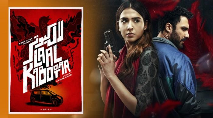 'Laal Kabootar' is going to Oscars as Pakistan's official selection