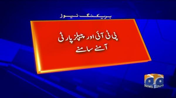 Geo Bulletin 09 PM | 13th September 2019