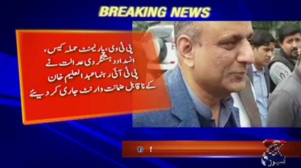 Anti-terror court issues non-bailable arrest warrants for PTI leader Aleem Khan
