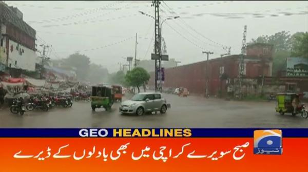 Geo Headlines 09 AM | 14th September 2019
