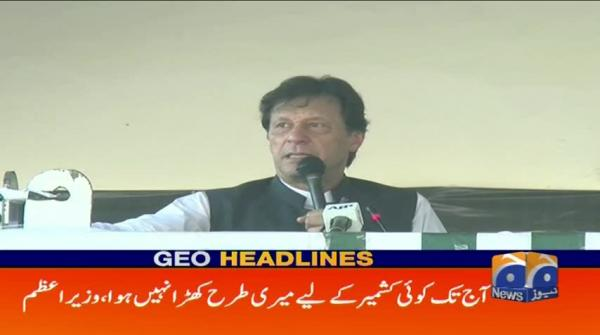 Geo Headlines 10 AM | 14th September 2019