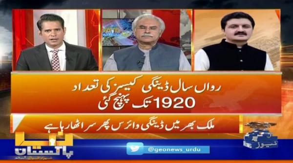 Naya Pakistan | 14th September 2019