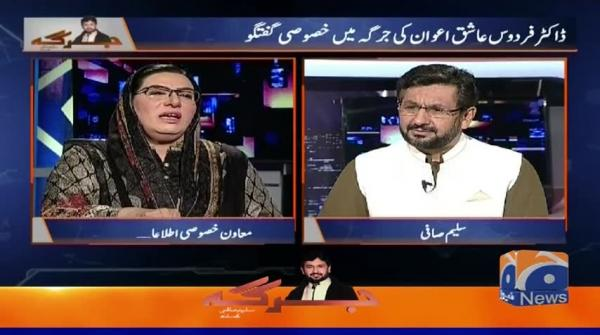 Jirga | Firdous Ashiq Awan Special |  14th September 2019