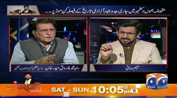 Jirga | Raja Mohammad Farooq Haider Khan | 15th September 2019