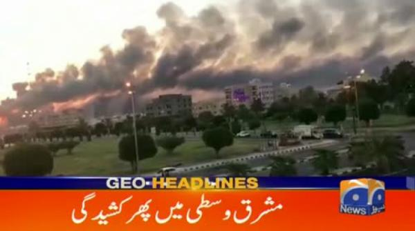 Geo Headlines 04 PM | 15th September 2019