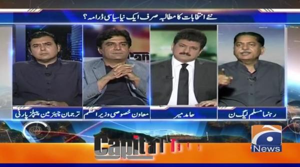 Capital Talk | 17th September 2019