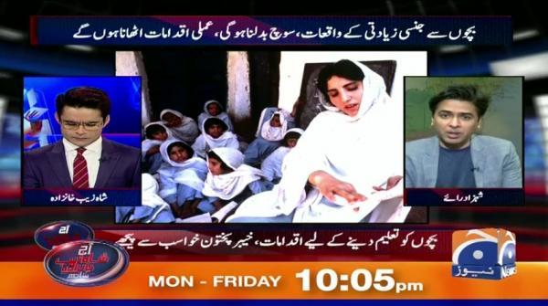 Aaj Shahzeb Khanzada Kay Sath | 17th September 2019