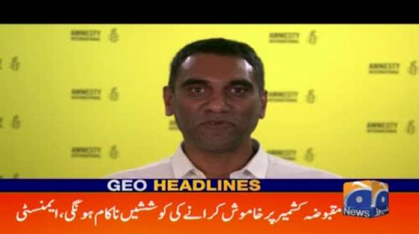 Geo Headlines 09 AM | 17th September 2019