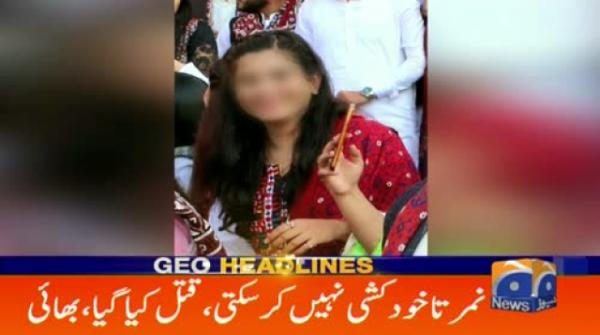 Geo Headlines 06 PM | 17th September 2019