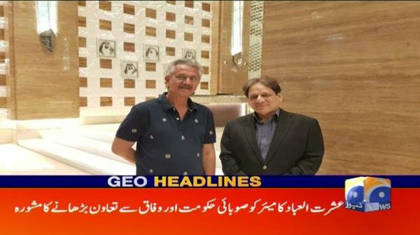 Geo Headlines 02 PM | 19th September 2019