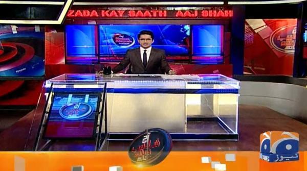 Aaj Shahzeb Khanzada Kay Sath | 19th September 2019