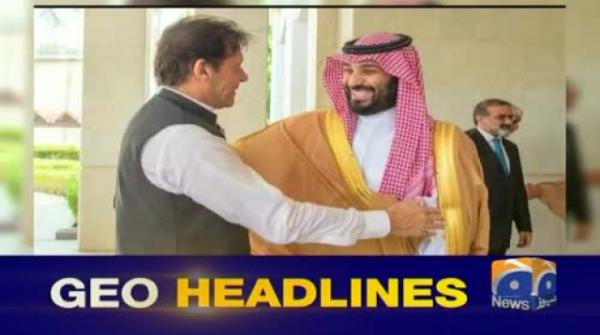 Geo Headlines 11 PM | 19th September 2019
