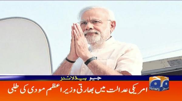 Geo Headlines 10 AM | 20th September 2019