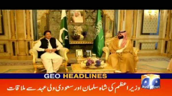 Geo Headlines 09 AM | 20th September 2019