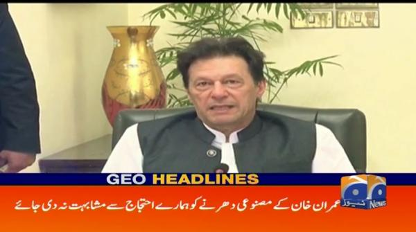Geo Headlines - 08 AM | 21st September 2019