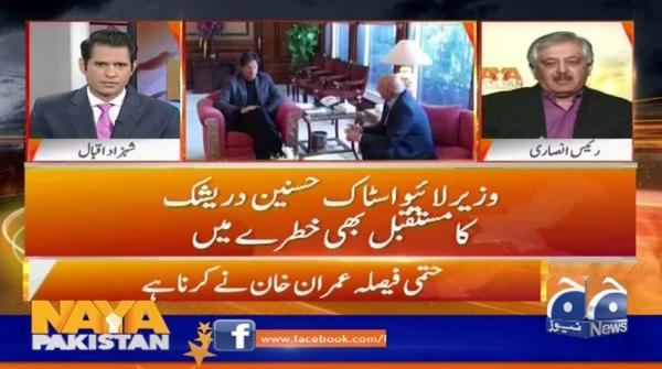 Naya Pakistan | 21st September 2019