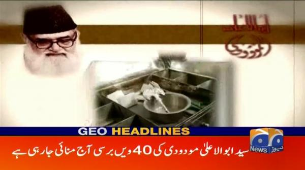 Geo Headlines 10 AM | 22nd September 2019