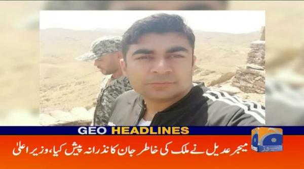 Geo Headlines 02 PM | 22nd September 2019