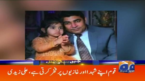 Geo Headlines 05 PM | 22nd September 2019