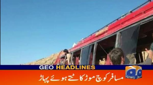Geo Headlines 04 PM | 22nd September 2019