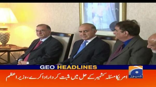 Geo Headlines 11 AM | 23rd September 2019
