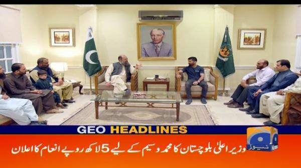 Geo Headlines 02 PM | 23rd September 2019