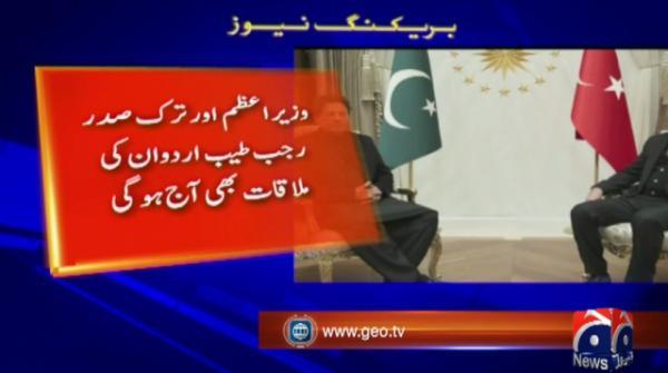 PM Imran to meet US President Trump today