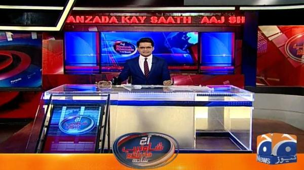 Aaj Shahzeb Khanzada Kay Sath | 24th September 2019